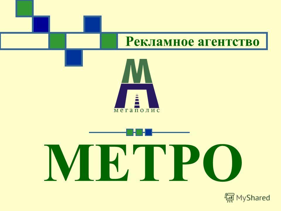 Рекламное агентство МЕТРО