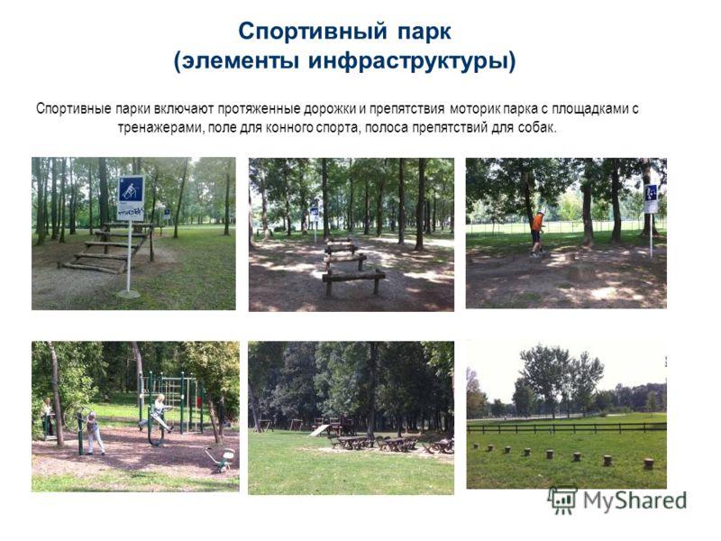Спортивный парк (элементы инфраструктуры) Спортивные парки включают протяженные дорожки и препятствия моторик парка с площадками с тренажерами, поле для конного спорта, полоса препятствий для собак.
