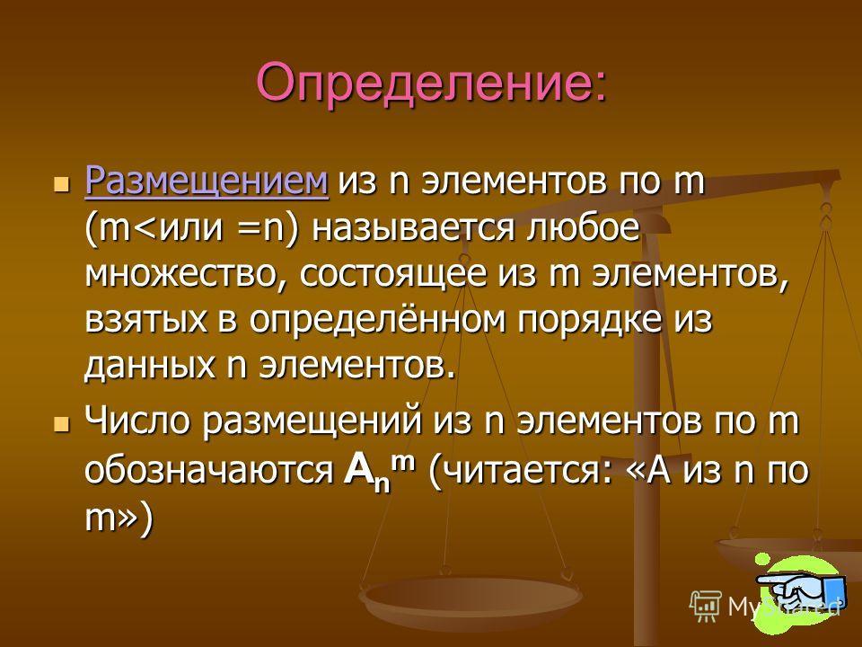 Определение: Размещением из n элементов по m (m