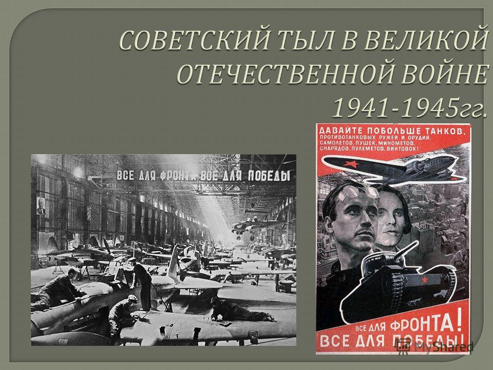 СОВЕТСКИЙ ТЫЛ В ВЕЛИКОЙ ОТЕЧЕСТВЕННОЙ ВОЙНЕ 1941-1945 гг.