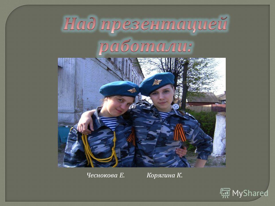 Чеснокова Е. Корягина К.