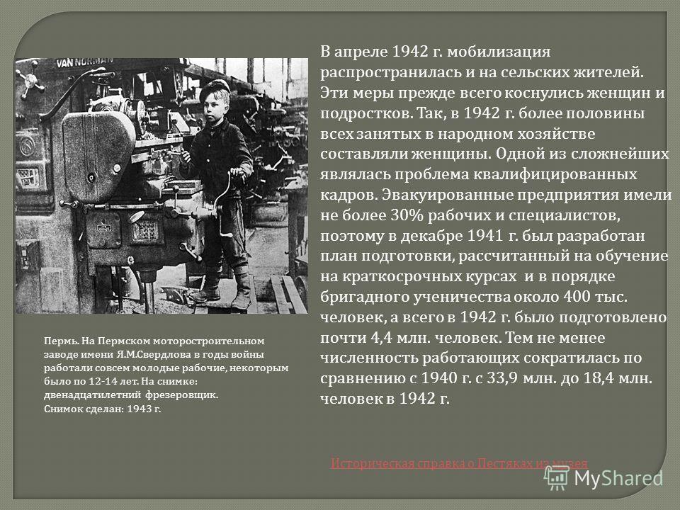 В апреле 1942 г. мобилизация распространилась и на сельских жителей. Эти меры прежде всего коснулись женщин и подростков. Так, в 1942 г. более половины всех занятых в народном хозяйстве составляли женщины. Одной из сложнейших являлась проблема квалиф