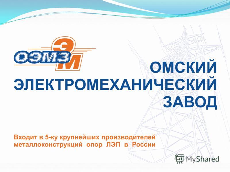 Входит в 5 -ку крупнейших производителей металлоконструкций опор ЛЭП в России