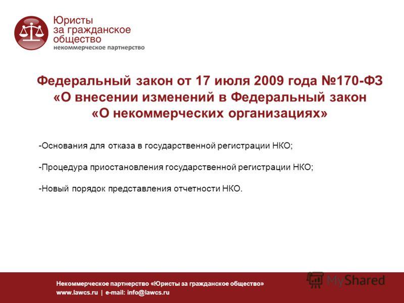 Федеральный закон от 17 июля 2009 года 170-ФЗ «О внесении изменений в Федеральный закон «О некоммерческих организациях» Некоммерческое партнерство «Юристы за гражданское общество» www.lawcs.ru | e-mail: info@lawcs.ru -Основания для отказа в государст