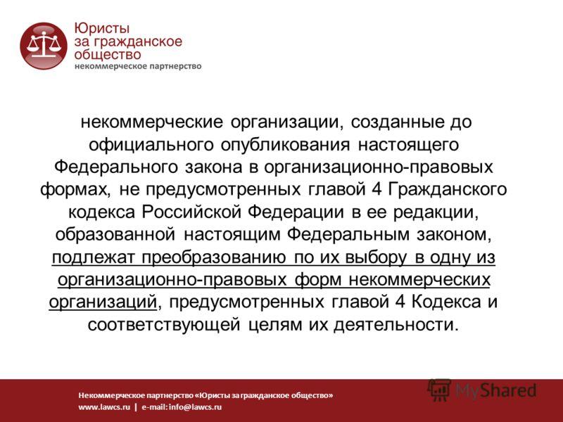 некоммерческие организации, созданные до официального опубликования настоящего Федерального закона в организационно-правовых формах, не предусмотренных главой 4 Гражданского кодекса Российской Федерации в ее редакции, образованной настоящим Федеральн