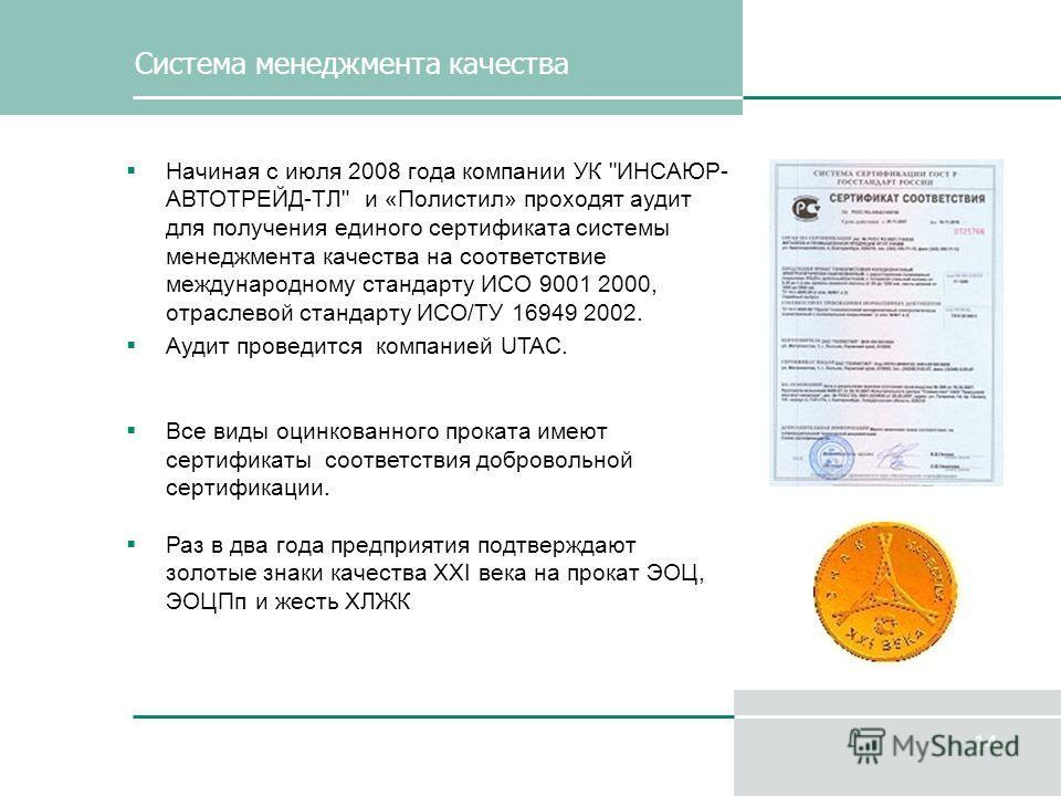 14 Система менеджмента качества Начиная с июля 2008 года компании УК