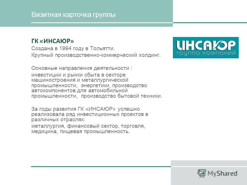 4 Визитная карточка группы ГК «ИНСАЮР» Создана в 1994 году в Тольятти. Крупный производственно-коммерческий холдинг. Основные направления деятельности : инвестиции и рынки сбыта в секторе машиностроения и металлургической промышленности, энергетики,