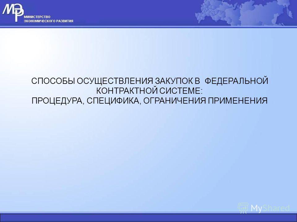 В ФЕДЕРАЛЬНОЙ КОНТРАКТНОЙ
