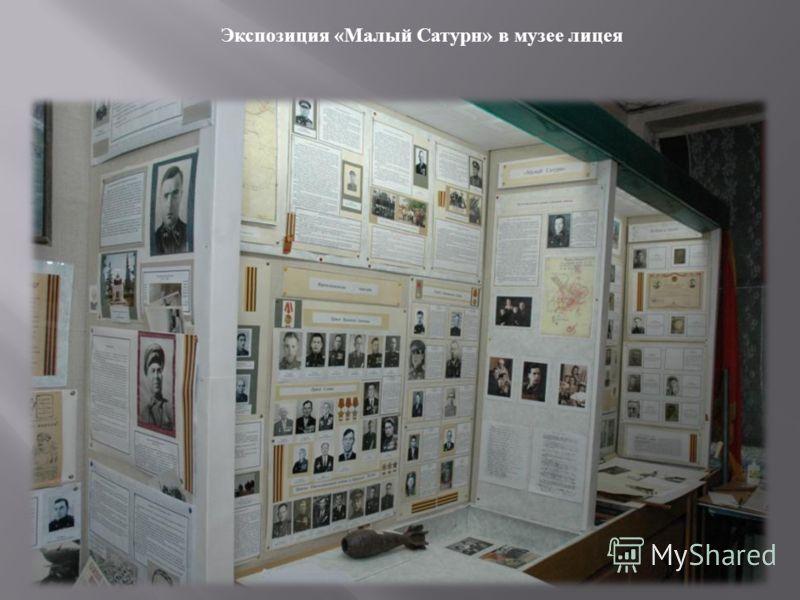 Экспозиция « Малый Сатурн » в музее лицея
