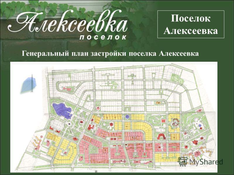 Поселок Алексеевка Генеральный план застройки поселка Алексеевка