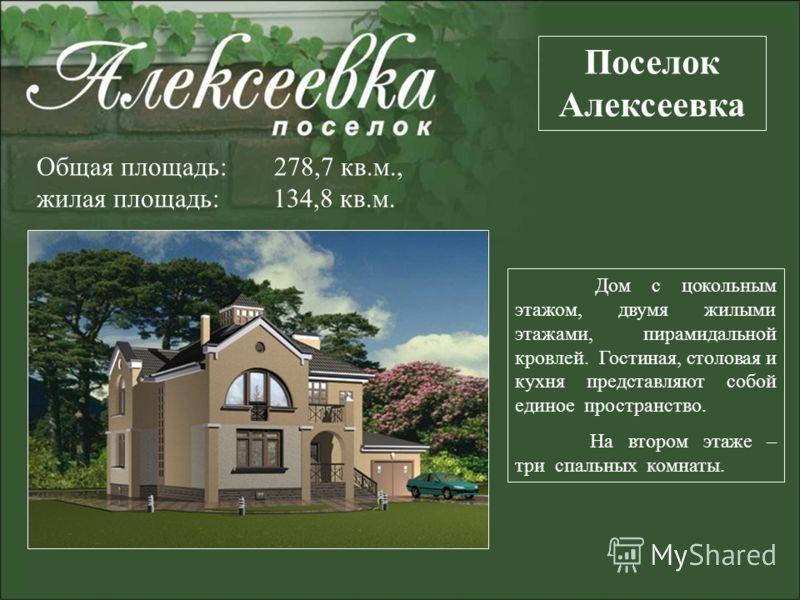 Поселок Алексеевка Общая площадь: 278,7 кв.м., жилая площадь: 134,8 кв.м. Дом с цокольным этажом, двумя жилыми этажами, пирамидальной кровлей. Гостиная, столовая и кухня представляют собой единое пространство. На втором этаже – три спальных комнаты.