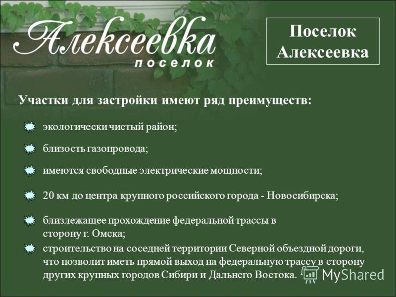 Участки для застройки имеют ряд преимуществ: экологически чистый район; близость газопровода; имеются свободные электрические мощности; 20 км до центра крупного российского города - Новосибирска; близлежащее прохождение федеральной трассы в сторону г