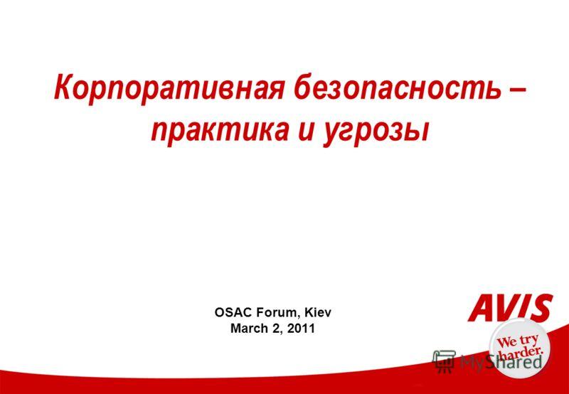 Корпоративная безопасность – практика и угрозы OSAC Forum, Kiev March 2, 2011