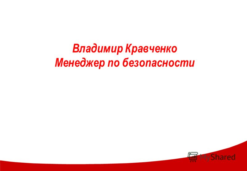 Владимир Кравченко Менеджер по безопасности