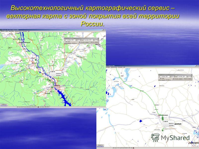Высокотехнологичный картографический сервис – векторная карта с зоной покрытия всей территории России.