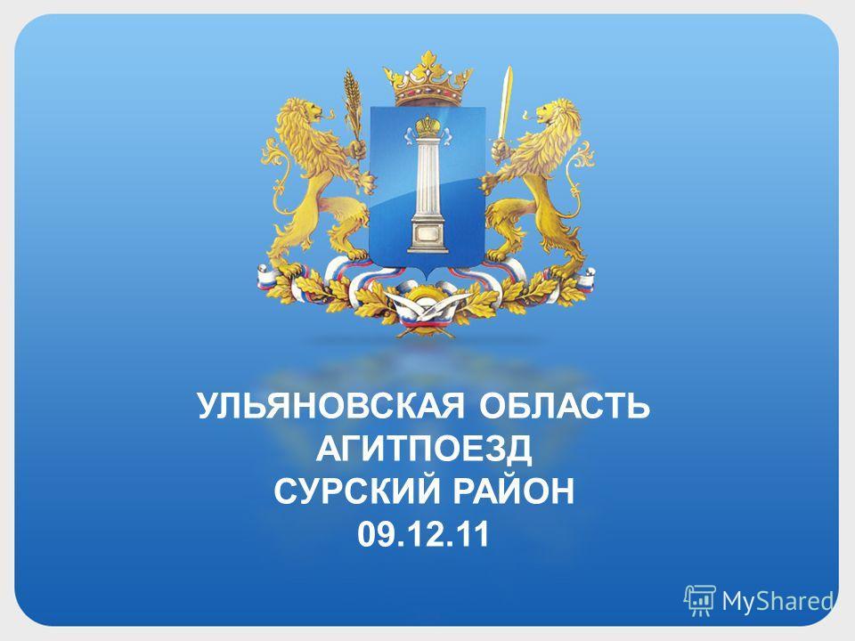УЛЬЯНОВСКАЯ ОБЛАСТЬ АГИТПОЕЗД СУРСКИЙ РАЙОН 09.12.11