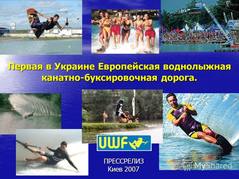 Первая в Украине Европейская воднолыжная канатно-буксировочная дорога. ПРЕССРЕЛИЗ Киев 2007