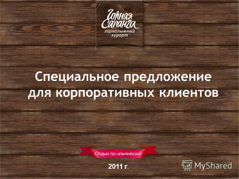 Cпециальное предложение для корпоративных клиентов 2011 г.