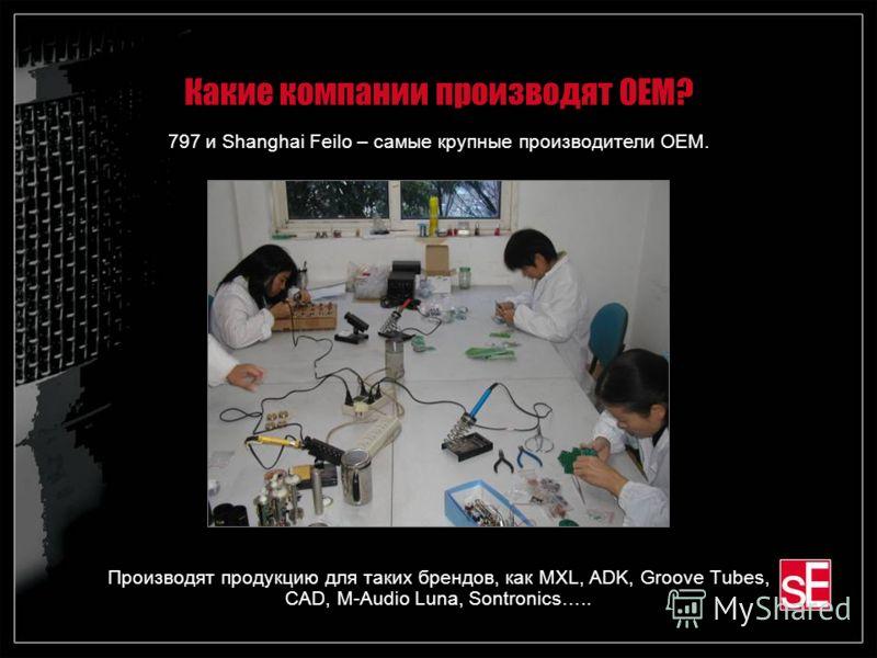 Какие компании производят OEM? Производят продукцию для таких брендов, как MXL, ADK, Groove Tubes, CAD, M-Audio Luna, Sontronics….. 797 и Shanghai Feilo – самые крупные производители OEM.