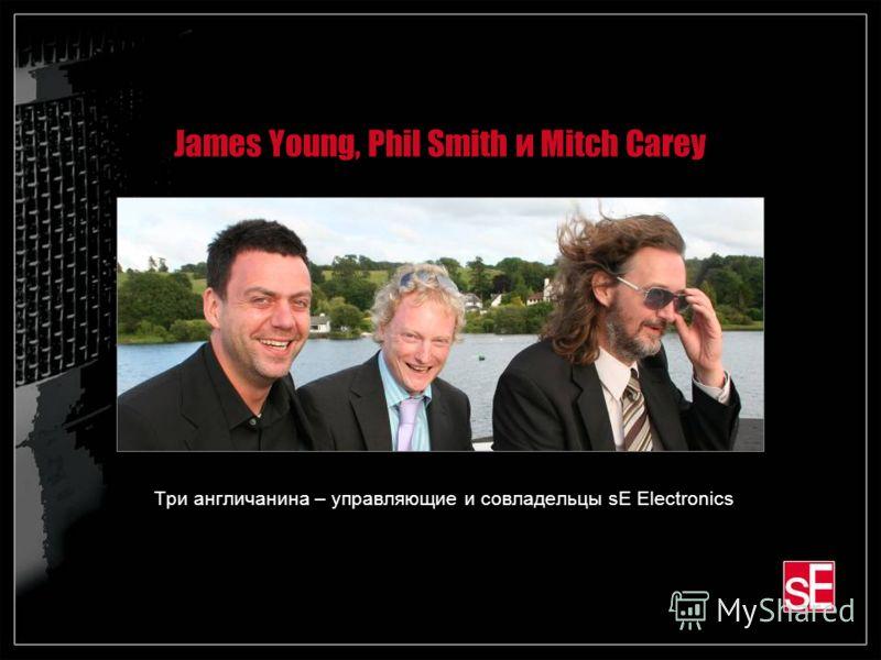 James Young, Phil Smith и Mitch Carey Три англичанина – управляющие и совладельцы sE Electronics