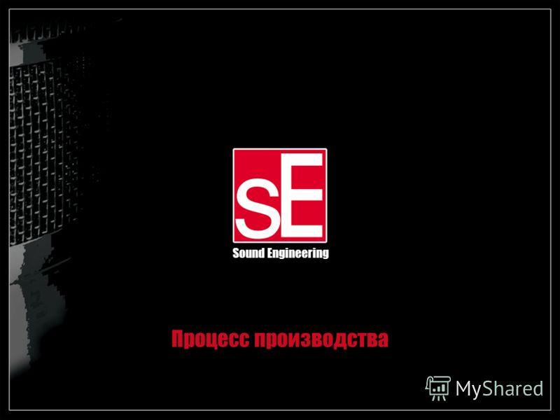 Sound Engineering Процесс производства