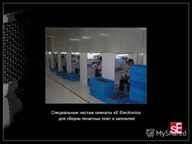 Специальные чистые комнаты sE Electronics для сборки печатных плат и капсюлей