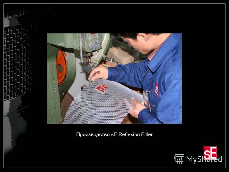 Производство sE Reflexion Filter