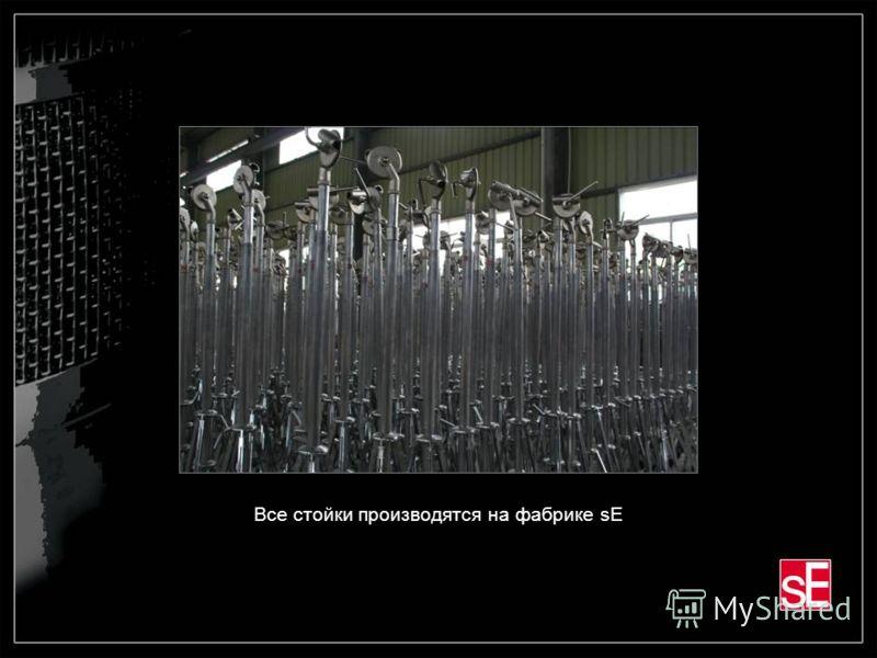 Все стойки производятся на фабрике sE