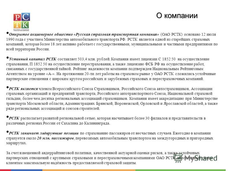 О компании Открытое акционерное общество «Русская страховая транспортная компания» (ОАО РСТК) основано 12 июля 1990 года с участием Министерства автомобильного транспорта РФ. РСТК является одной из старейших страховых компаний, которая более 18 лет а
