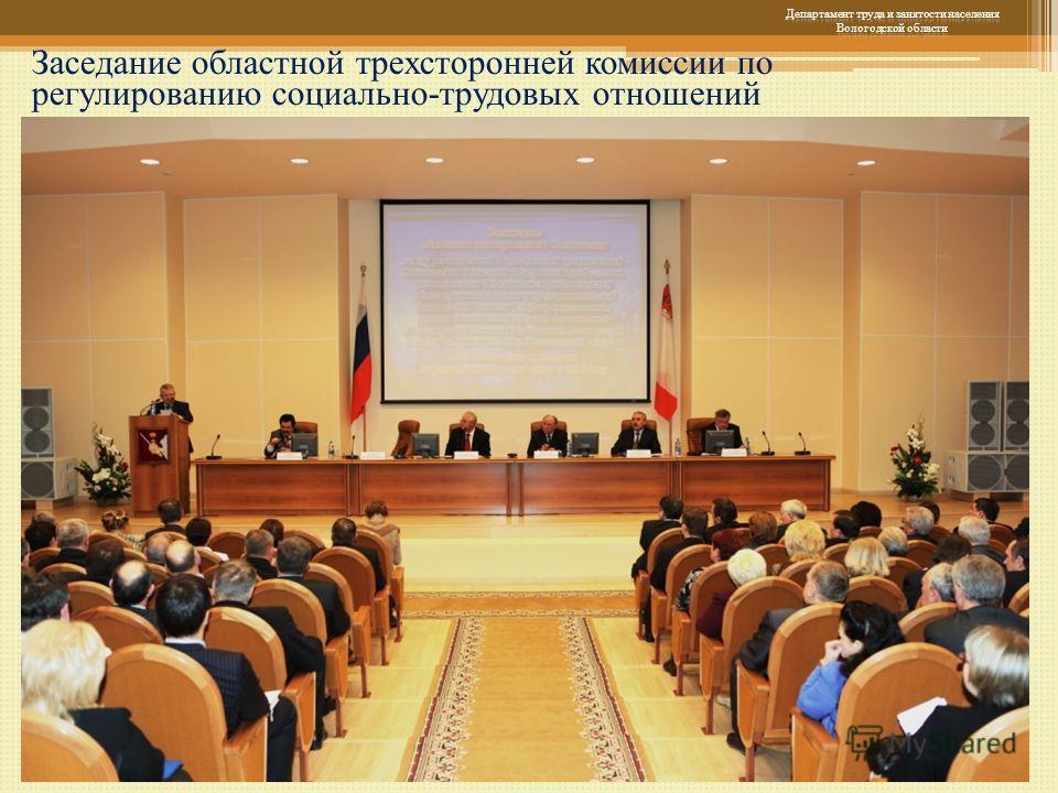 Заседание областной трехсторонней комиссии по регулированию социально-трудовых отношений