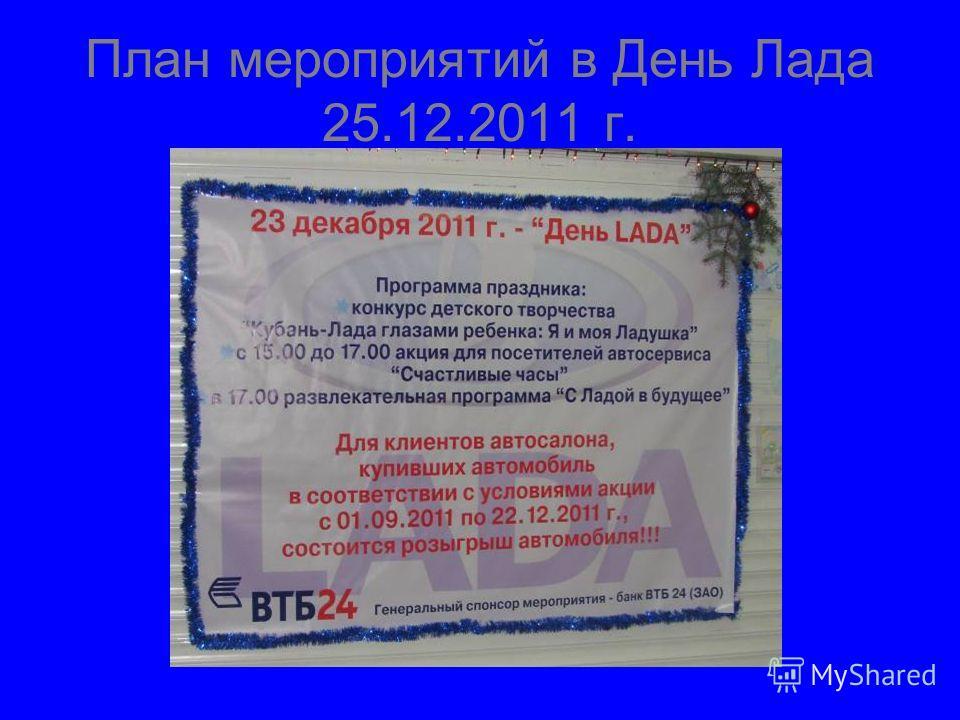 План мероприятий в День Лада 25.12.2011 г.