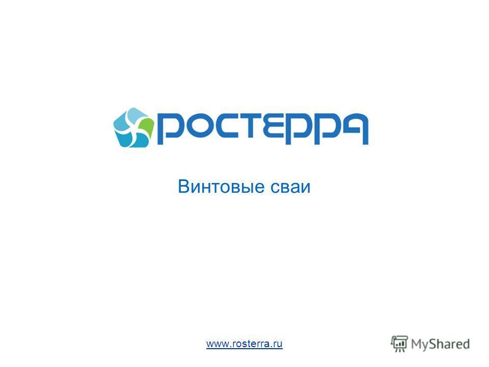 Винтовые сваи www.rosterra.ru