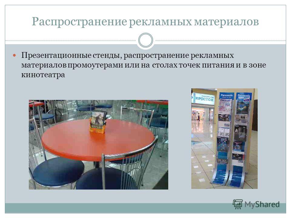 Распространение рекламных материалов Презентационные стенды, распространение рекламных материалов промоутерами или на столах точек питания и в зоне кинотеатра