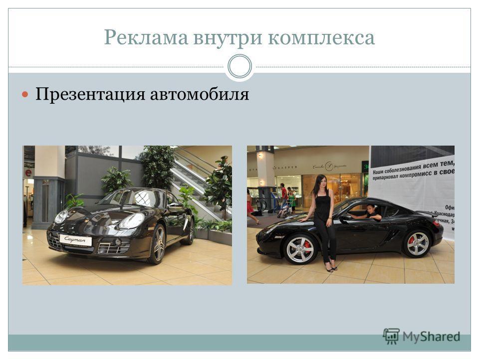 Реклама внутри комплекса Презентация автомобиля