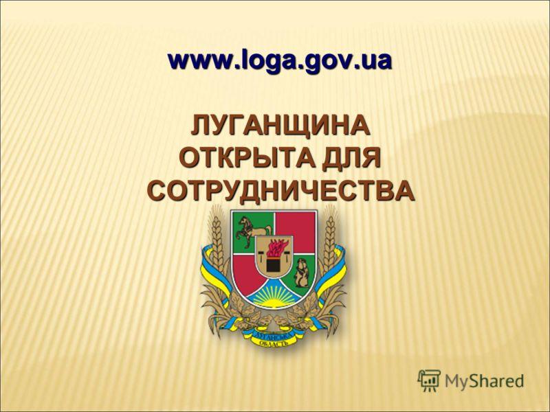 www.loga.gov.ua ЛУГАНЩИНА ОТКРЫТА ДЛЯ СОТРУДНИЧЕСТВА