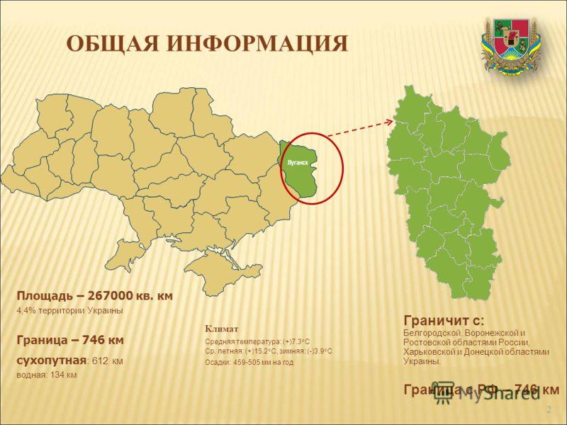 2 Луганск Площадь – 267000 кв. км 4,4% территории Украины Граница – 746 км сухопутная : 612 км водная: 134 км Климат Средняя температура: (+)7.3 С Ср. летняя: (+)15.2 С, зимняя: (-)3.9 С Осадки: 459-505 мм на год Граничит с: Белгородской, Воронежской