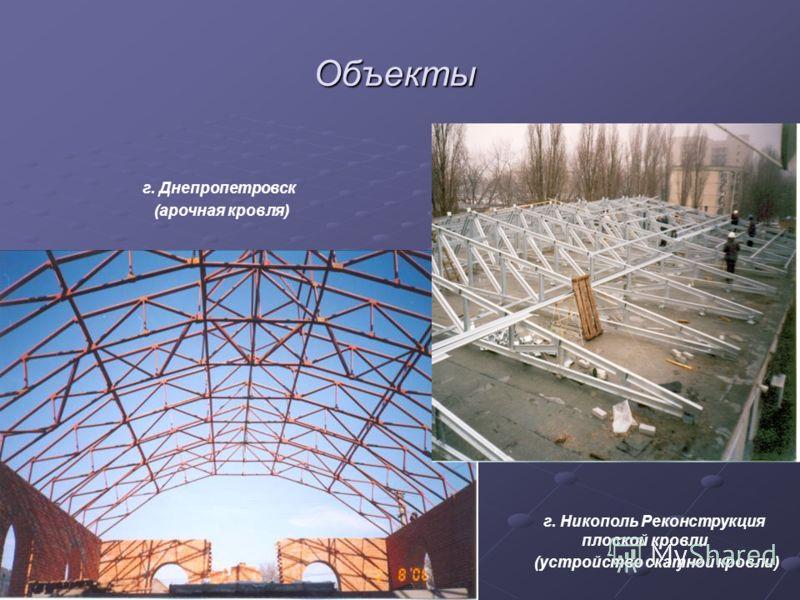 Объекты г. Днепропетровск, и Днепропетровская область (фасадные и кровельные работы)