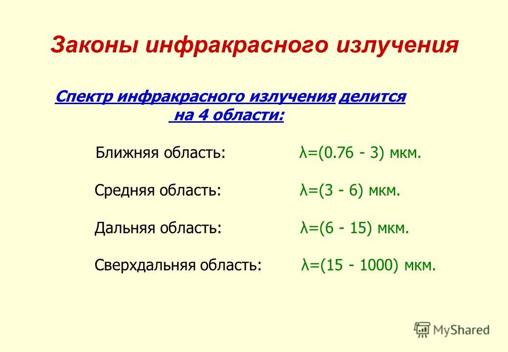 Спектр инфракрасного излучения делится на 4 области: Ближняя область: λ=(0.76 - 3) мкм. Средняя область: λ=(3 - 6) мкм. Дальняя область: λ=(6 - 15) мкм. Сверхдальняя область: λ=(15 - 1000) мкм.
