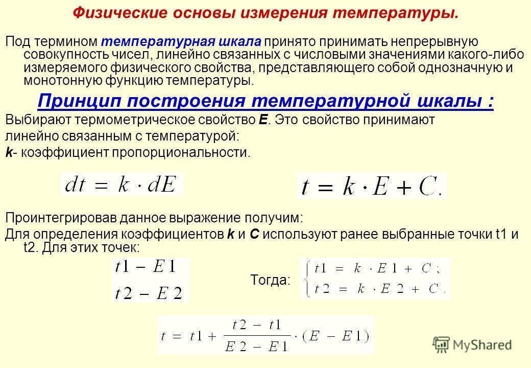 Физические основы измерения температуры. Под термином температурная шкала принято принимать непрерывную совокупность чисел, линейно связанных с числовыми значениями какого-либо измеряемого физического свойства, представляющего собой однозначную и мон