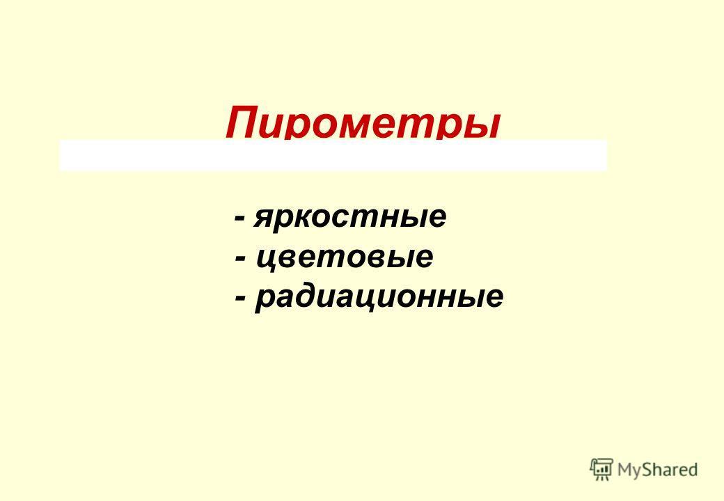 Пирометры - яркостные - цветовые - радиационные