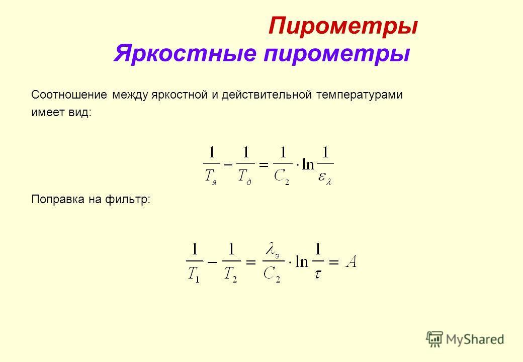 Яркостные пирометры Соотношение между яркостной и действительной температурами имеет вид: Поправка на фильтр: Пирометры