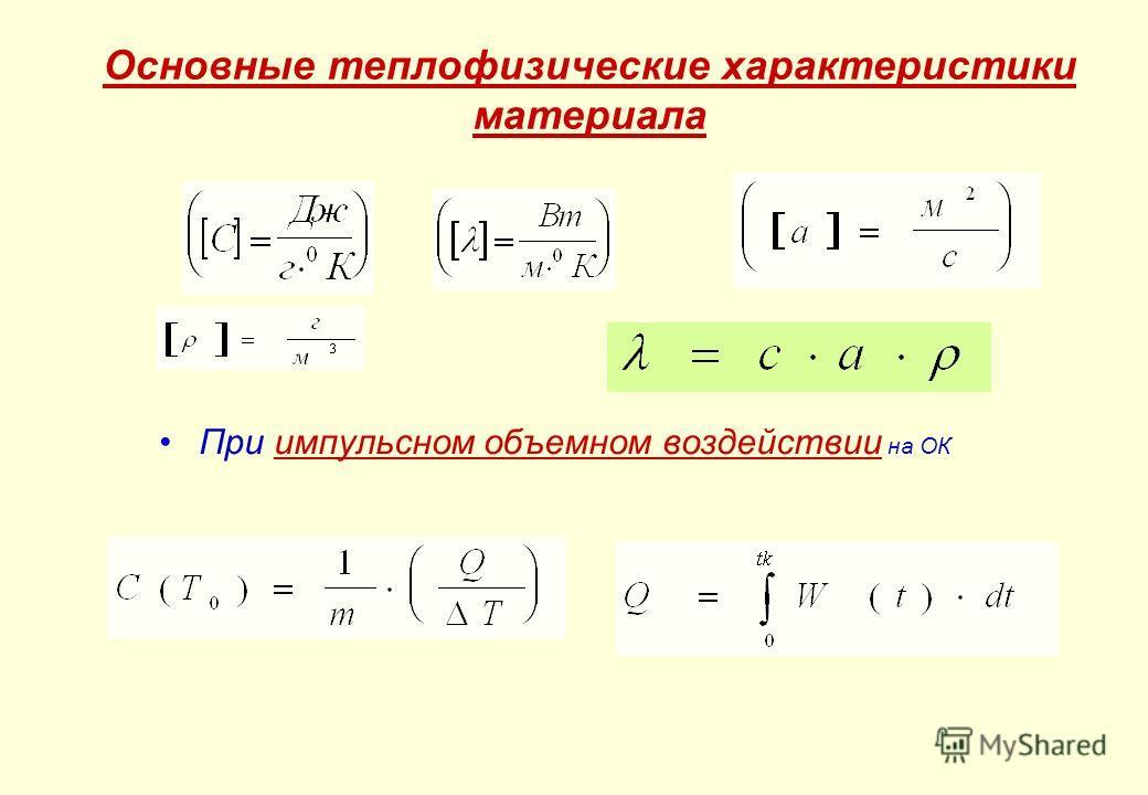 Основные теплофизические характеристики материала При импульсном объемном воздействии на ОК