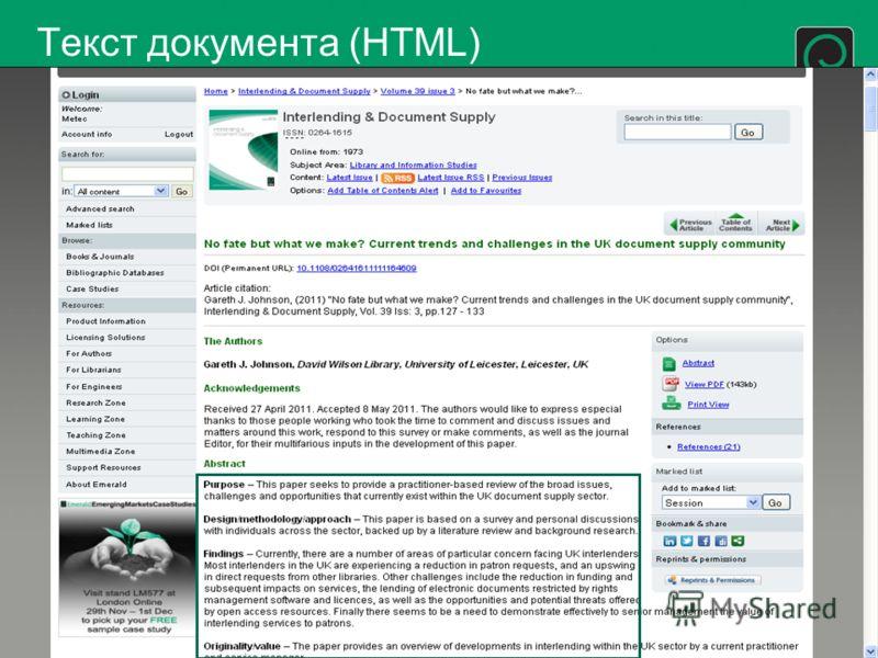 Текст документа (HTML)