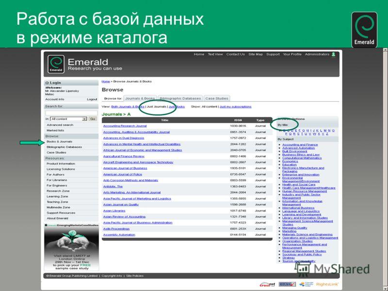 Работа с базой данных в режиме каталога