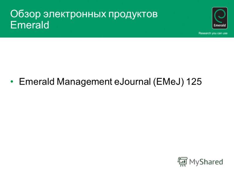 Обзор электронных продуктов Emerald Emerald Management eJournal (EMeJ) 125