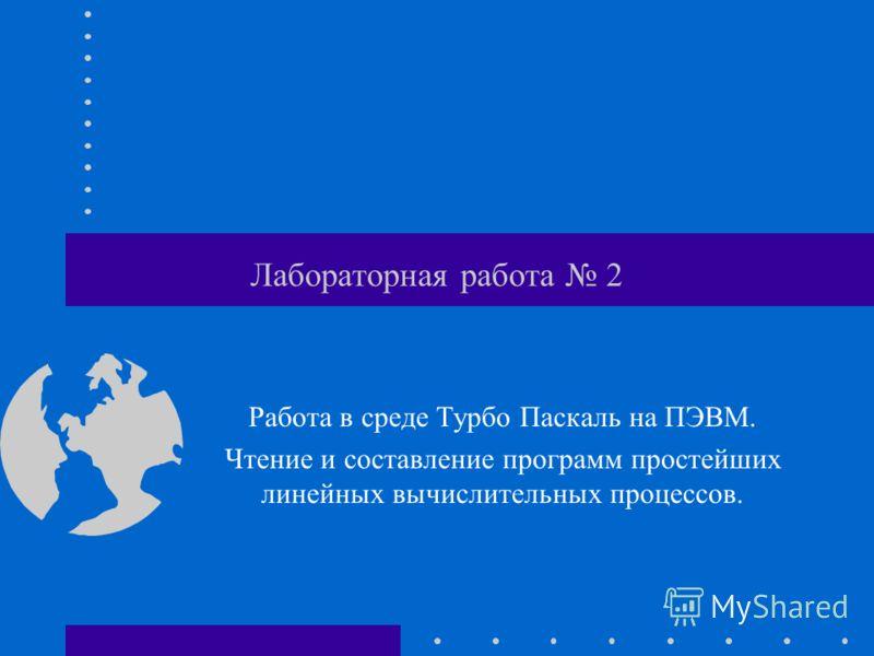 Программа для написания программ паскаль