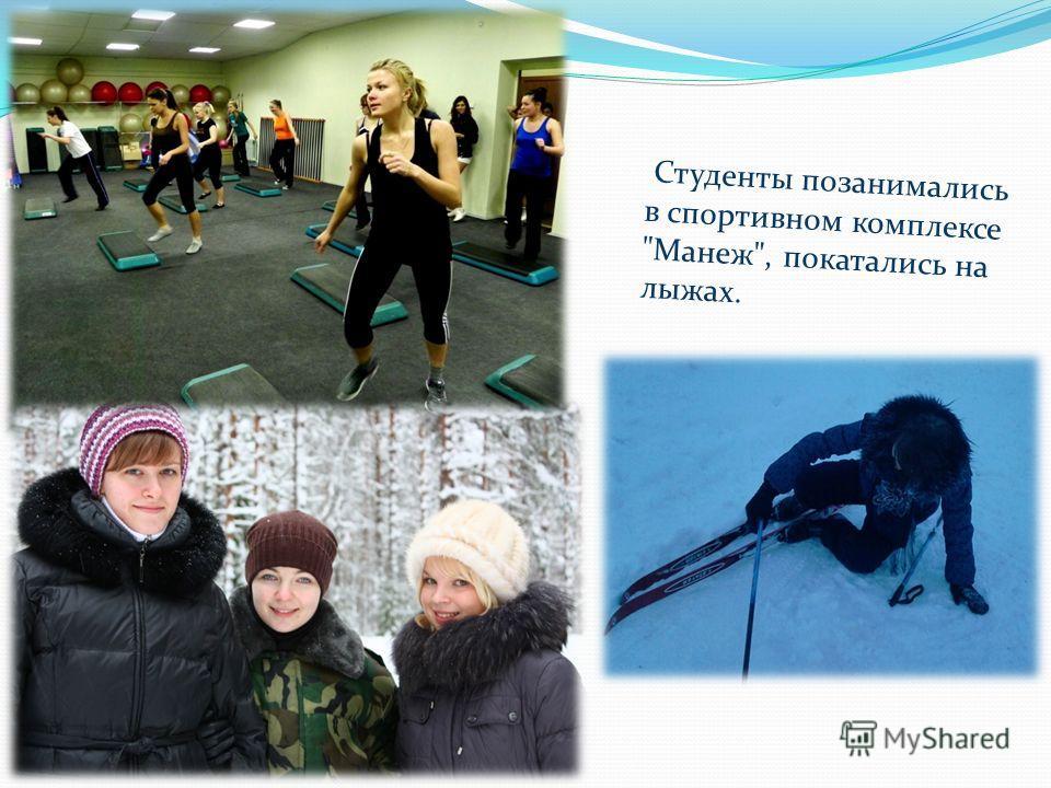 Студенты позанимались в спортивном комплексе Манеж, покатались на лыжах.