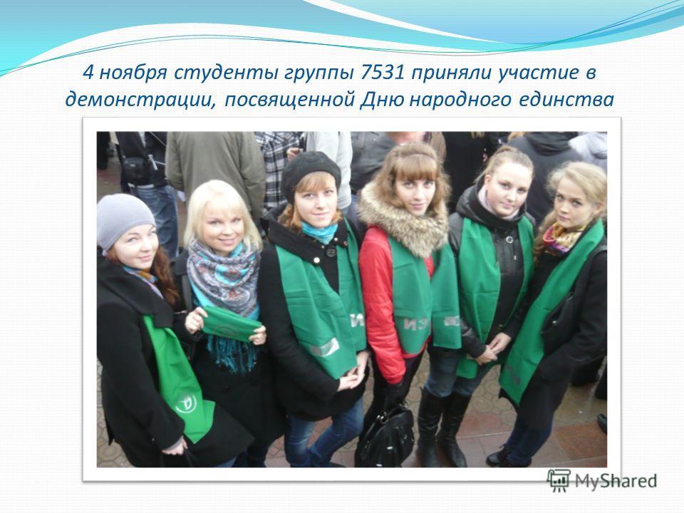 4 ноября студенты группы 7531 приняли участие в демонстрации, посвященной Дню народного единства
