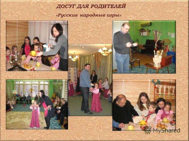 ДОСУГ ДЛЯ РОДИТЕЛЕЙ «Русские народные игры»