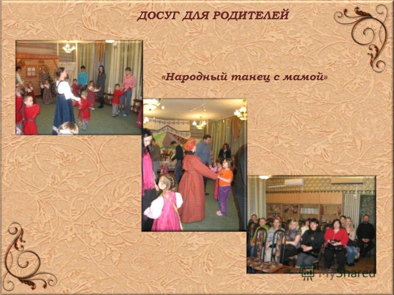 ДОСУГ ДЛЯ РОДИТЕЛЕЙ «Народный танец с мамой»